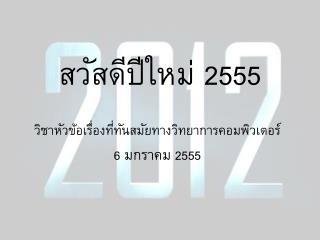 สวัสดีปีใหม่  2555