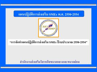 แผนปฏิบัติการส่งเสริม  SMEs  พ.ศ. 2550-2554