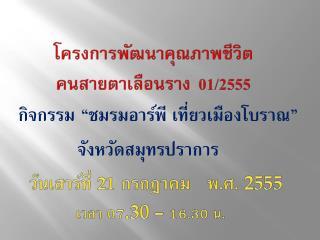 โครงการพัฒนาคุณภาพชีวิต คนสายตาเลือนราง 01/2555