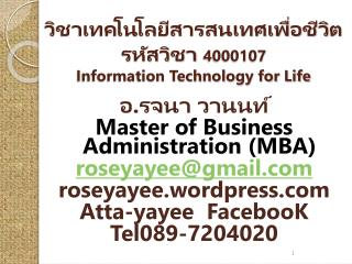 ??????????????????????????????? ???????? 4000107 Information Technology for Life