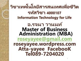 วิชาเทคโนโลยีสารสนเทศเพื่อชีวิต รหัสวิชา 4000107 Information Technology for Life