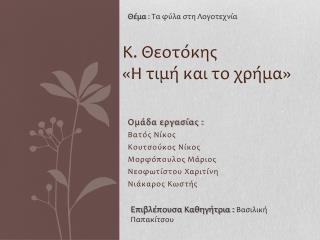 Ομάδα εργασίας : Βατός Νίκος Κουτσούκος  Νίκος Μορφόπουλος  Μάριος  Νεοφωτίστου  Χαριτίνη