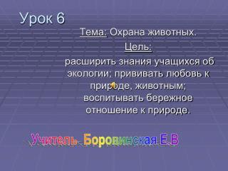 Урок 6