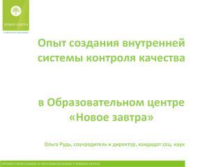 Опыт создания внутренней системы контроля качества в Образовательном центре  «Новое завтра»