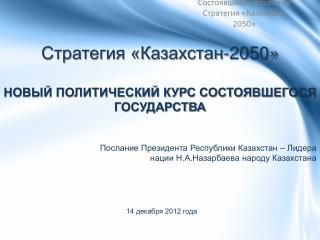 Стратегия «Казахстан-2050» НОВЫЙ ПОЛИТИЧЕСКИЙ КУРС СОСТОЯВШЕГОСЯ ГОСУДАРСТВА