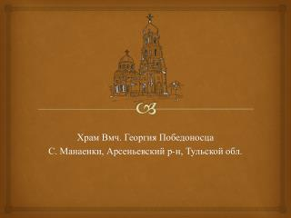 Храм  Вмч . Георгия Победоносца  С. Манаенки,  Арсеньевский  р-н, Тульской обл.