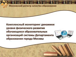 Московский регистр качества образования