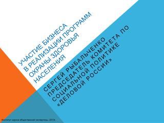Участие  бизнеса  в реализации  программ  охраны здоровья населения