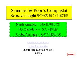 Standard & Poor's Compustat Research Insight  財務數據分析軟體