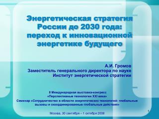 Энергетическая стратегия России до 2030 года:  переход к инновационной энергетике будущего