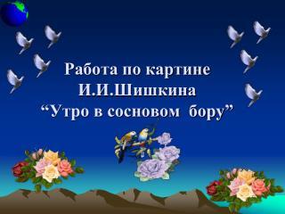 """Работа по картине И.И.Шишкина  """"Утро в сосновом  бору"""""""