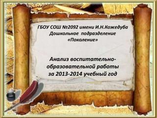 ГБОУ СОШ №2092 имени И.Н.Кожедуба Дошкольное  подразделение «Поколение»