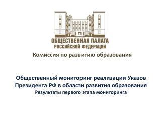 Комиссия по развитию образования