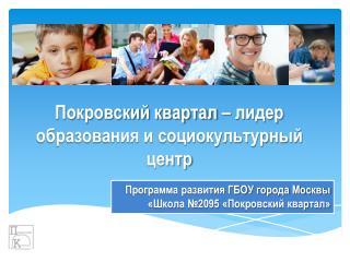Покровский квартал – лидер образования и социокультурный центр
