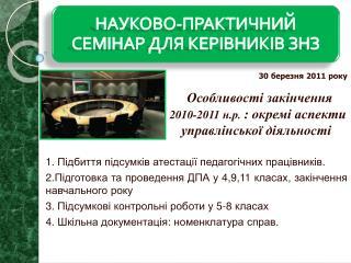 30 березня 2011 року Особливості закінчення           2010-2011  н.р .  : окремі аспекти