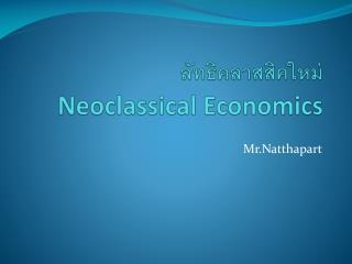 ลัทธิคลาสสิคใหม่ Neoclassical Economics