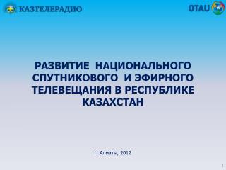 РАЗВИТИЕ  НАЦИОНАЛЬНОГО СПУТНИКОВОГО  И ЭФИРНОГО ТЕЛЕВЕЩАНИЯ В РЕСПУБЛИКЕ КАЗАХСТАН