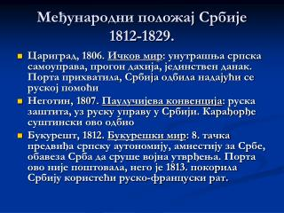 Међународни положај Србије  1812-1829.