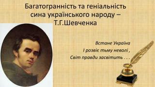 Багатогранність та геніальність сина українського народу – Т.Г.Шевченка  Встане Україна