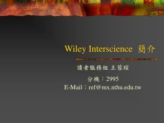Wiley Interscience 簡介
