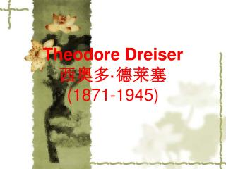 Theodore Dreiser  西奥多 · 德莱塞  (1871-1945)