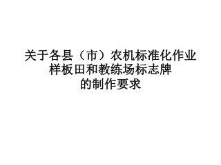 关于各县(市)农机标准化作业样板田和教练场标志牌 的制作要求