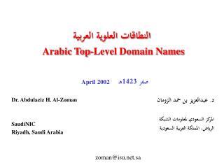 النطاقات العلوية العربية Arabic Top-Level Domain Names