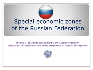 Special economic zones  of the Russian Federation