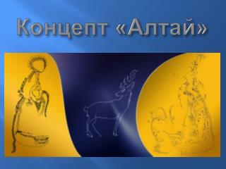 Концепт «Алтай»