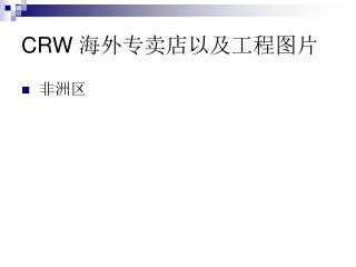 CRW  海外专卖店以及工程图片