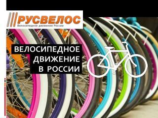 ВЕЛОСИПЕДНОЕ ДВИЖЕНИЕ В  РОССИИ