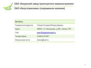 ОАО  «Калужский завод транспортного машиностроения»