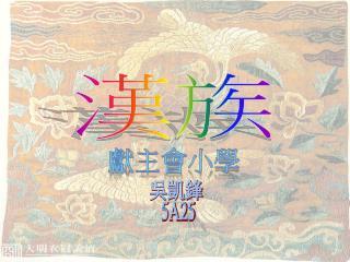 NG HOI FUNG TOMMY 5A 25