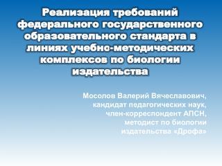 Мосолов Валерий Вячеславович,  кандидат педагогических наук, член-корреспондент АПСН,