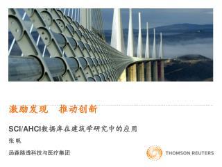 激励发现  推动创新 SCI/AHCI 数据库在建筑学研究中的应用
