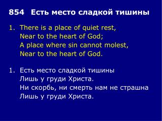 1.	There is a place of quiet rest, 	Near to the heart of God; 	A place where sin cannot molest,