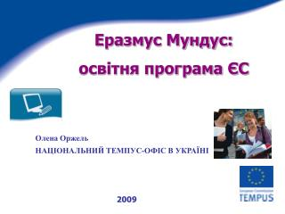 Еразмус Мундус:   освітня програма ЄС
