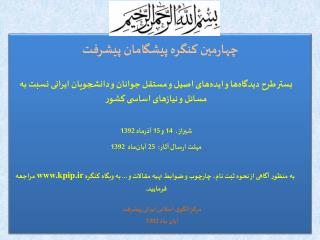مرکز الگوی اسلامی ایرانی پیشرفت آبان ماه 1392