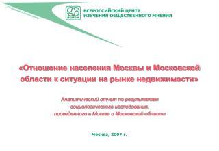 «Отношение населения Москвы и Московской области к ситуации на рынке недвижимости»