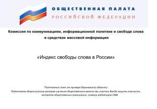 Комиссия по коммуникациям, информационной политике и свободе слова