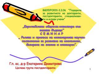 Гл. ас. д-р Екатерина Димитрова Целева група постдокторанти