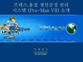 프레스 . 용접 생산공정 관리  시스템 ( Pro-Man VII)  소개
