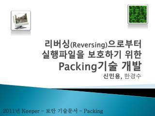 리버싱 (Reversing) 으로부터  실행파일을 보호하기 위한  Packing 기술 개발