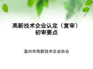 高新技术企业认定(复审) 初审要点