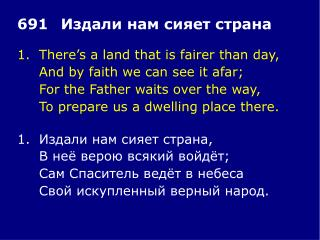 1.There's a land that is fairer than day, And by faith we can see it afar;