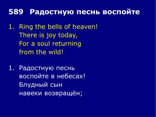 1.	Ring the bells of heaven! 	There is joy today, 	For a soul returning 	from the wild!