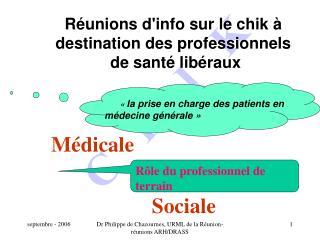 Réunions d'info sur le chik à destination des professionnels  de santé libéraux
