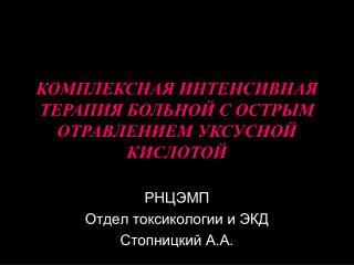РНЦЭМП Отдел токсикологии и ЭКД Стопницкий А.А.