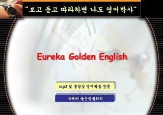 Eureka Golden English