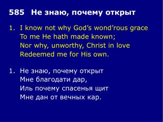 1.I know not why God's wond'rous grace To me He hath made known;
